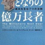 「億万長者」のお金持ちになる方法がわかる本【書評】