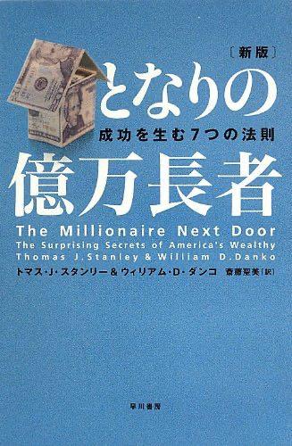 「「億万長者」のお金持ちになる方法がわかる本【書評】」のアイキャッチ画像