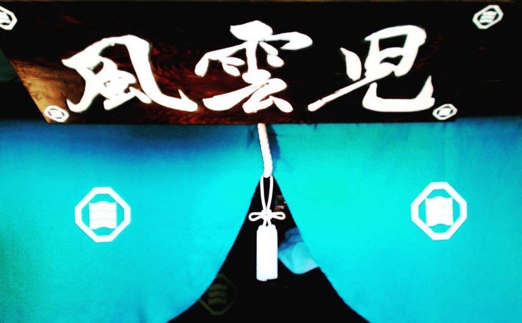 「新宿「風雲児」に見る行列のできるお店に共通する4つポイント」のアイキャッチ画像