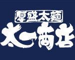 太一商店という大分発のラーメン屋の満腹保証に度肝抜かれた【福岡二郎系】