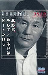 「北野武&ビートたけし好きな僕がおすすめ本と映画を総まとめする」のアイキャッチ画像