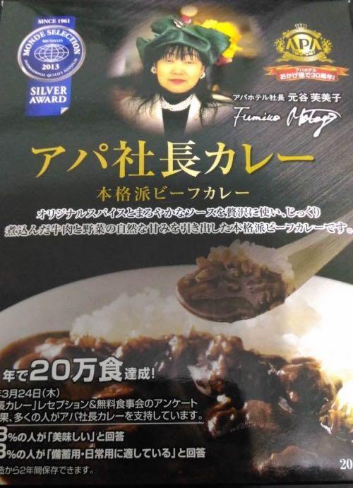 「アパ社長カレーを食したので全力で美味しさをレビューする【評価・評判】」のアイキャッチ画像