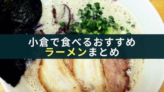 「小倉周辺で絶対におすすめなバリ美味いラーメン総まとめ【北九州】」のアイキャッチ画像