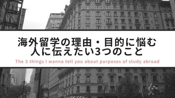 「アメリカ留学へ行きたい理由や目的に悩む人に伝えたい3つのこと」のアイキャッチ画像