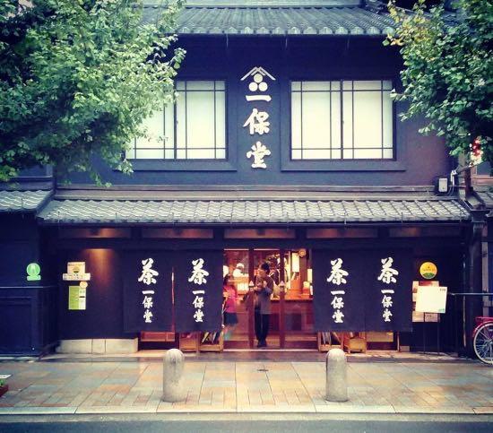 「京都で本物の美味しい抹茶を味わえる一保堂を本当におすすめしたい」のアイキャッチ画像