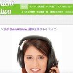 オンライン英会話MainichiEikaiwaの無料レッスンを受講したのでレビュー【PR】