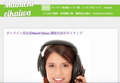 「オンライン英会話MainichiEikaiwaの無料レッスンを受講したのでレビュー【PR】」のアイキャッチ画像