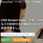 スマホで英語を勉強するならVoiceTubeアプリのフル活用がおすすめ