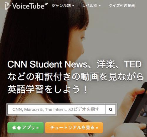 「スマホで英語を勉強するならVoiceTubeアプリのフル活用がおすすめ」のアイキャッチ画像