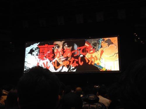「高城剛との向き合い方【大忘年会トークライブ2016に参加して分かったこと】」のアイキャッチ画像