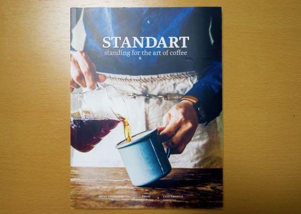 """「雑誌""""STANDART""""はコーヒーへの情熱とこだわりが詰まっていた【レビュー】」のアイキャッチ画像"""