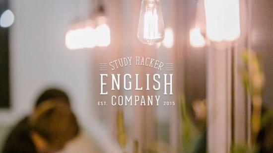 「ENGLISH COMPANY効果なし?誰でも確実に伸ばす4つの秘密」のアイキャッチ画像