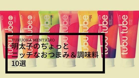 「福岡の明太子を使ったちょっとニッチな人気おつまみ&調味料10選」のアイキャッチ画像