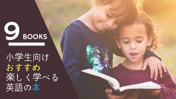 「小学生が自宅で英語を楽しく読んで学べるおすすめ本9選」のアイキャッチ画像