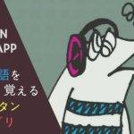 キクタンの英単語アプリは使い勝手抜群!単語帳はもういらないかも
