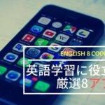 英語の勉強に役立つおすすめアプリを厳選して8つだけ紹介