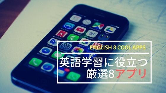 「英語の勉強に役立つおすすめアプリを厳選して8つだけ紹介」のアイキャッチ画像