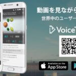Androidの無料おすすめ字幕動画アプリで英語を学ぼう【VoiceTube】