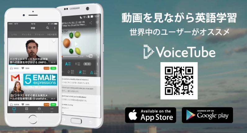 「Androidの無料おすすめ字幕動画アプリで英語を学ぼう【VoiceTube】」のアイキャッチ画像