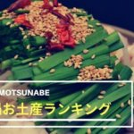 博多もつ鍋のお取り寄せ|人気の名店おすすめ9選ランキング