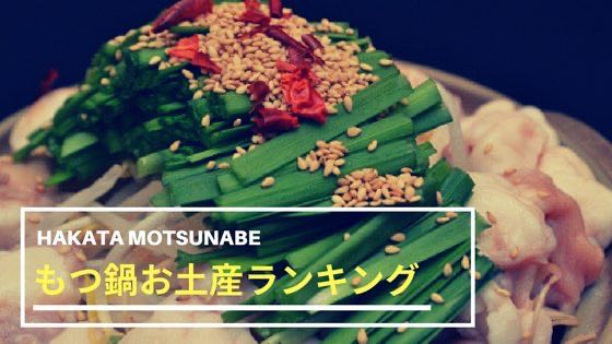 「博多もつ鍋のお取り寄せ|人気の名店おすすめ9選ランキング」のアイキャッチ画像