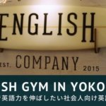 【横浜】社会人向け短期集中英語ジムENGLISH COMPANYで英語上達
