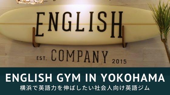 「【横浜】社会人向け短期集中英語ジムENGLISH COMPANYで英語上達」のアイキャッチ画像
