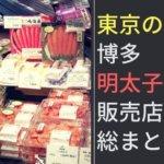 東京都内で本場の博多明太子が買える販売店・取扱店の総まとめ