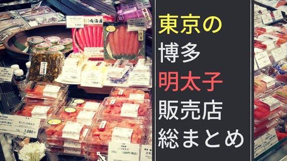 「東京都内で本場の博多明太子が買える販売店・取扱店の総まとめ」のアイキャッチ画像
