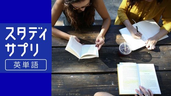 「スタディサプリENGLISH英単語の超効率的なやり方まとめ」のアイキャッチ画像