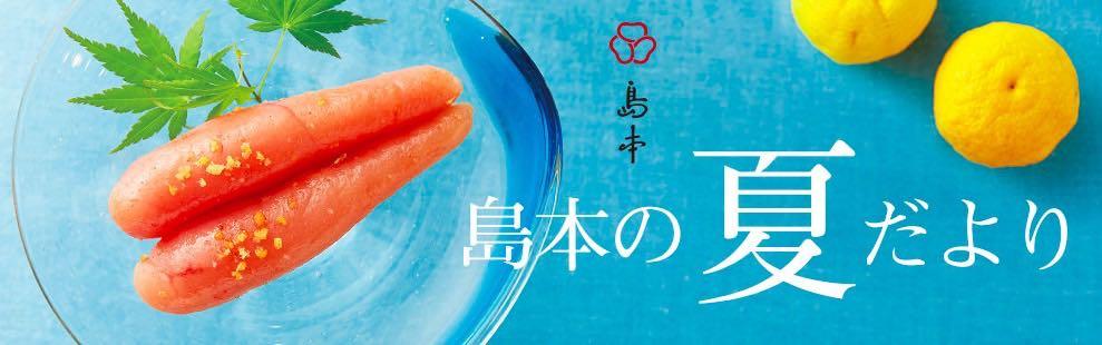 「【お中元明太子】夏に贈りたい島本の美味しいおすすめ明太子」のアイキャッチ画像