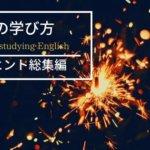 英語が全然できない人が英語を克服する62の学習ヒント