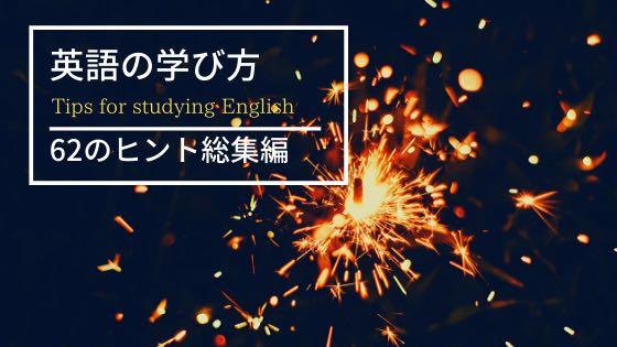 「英語が全然できない人が英語を克服する62の学習ヒント」のアイキャッチ画像
