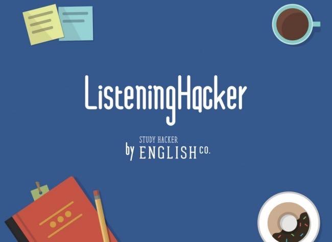 「Listening Hackerはリスニング苦手な人なら絶対入れておくべき英語アプリ」のアイキャッチ画像