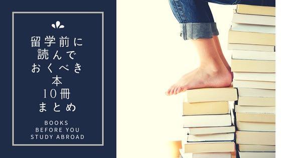 「アメリカ留学前におすすめしたい絶対読んでおくべき本10冊」のアイキャッチ画像