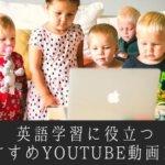 """英語学習に""""超絶""""役立つYoutubeおすすめ13動画まとめ"""