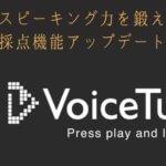 英語字幕アプリVoiceTube(ボイスチューブ)のAI発音採点機能がすごすぎた