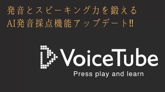 「英語字幕アプリVoiceTube(ボイスチューブ)のAI発音採点機能がすごすぎた」のアイキャッチ画像
