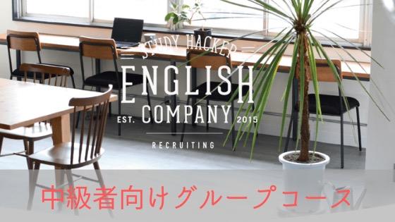 「ENGLISH COMPANY中級者向けグループレッスンの評判と魅力」のアイキャッチ画像