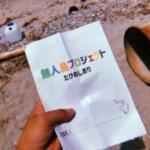 【体験談】無人島プロジェクト2泊3日のサバイバル全記録
