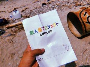 「【体験談】無人島プロジェクト2泊3日のサバイバル全記録」のアイキャッチ画像