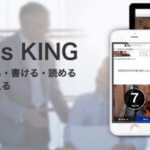 SpeaKingBizレビュー|ビジネス英会話力を厳選120英単語で伸ばせる