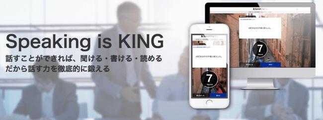 「SpeaKing Bizレビュー|ビジネス英会話力を厳選120英単語で伸ばせる」のアイキャッチ画像