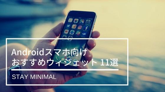「僕が毎日使っている便利なAndroidウィジェットおすすめ11個まとめ」のアイキャッチ画像
