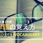 一生使える忘れない英単語の覚え方と単語帳の選び方まとめ【保存版】