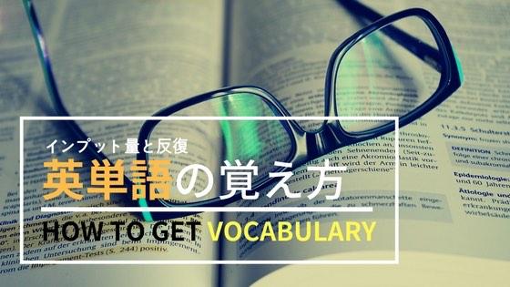 「一生使える忘れない英単語の覚え方と単語帳の選び方まとめ【保存版】」のアイキャッチ画像