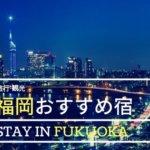 福岡で絶対泊まりたいリーズナブルで綺麗なおすすめ宿【観光客向け】