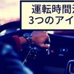 営業車の長くて無駄な運転時間を有効活用する3つのアイデア