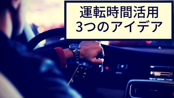 「営業車の長くて無駄な運転時間を有効活用する3つのアイデア」のアイキャッチ画像