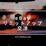eBayリミットアップ交渉を代行で成功させる3つのポイント